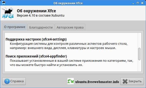 Сведения о рабочем окружении Xfce