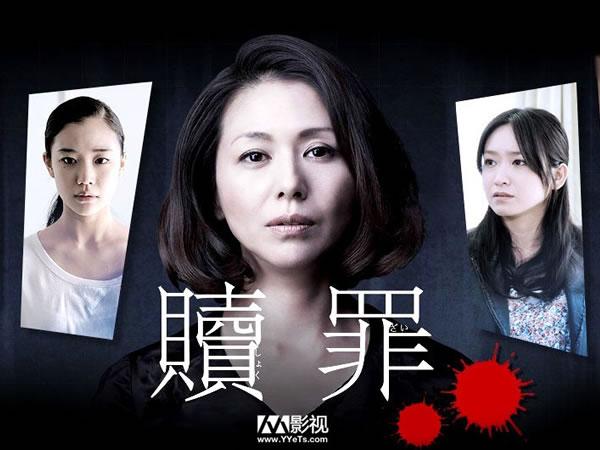 贖罪(日劇) Shokuzai