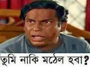 facebook-bangla-facebook-comment-photo