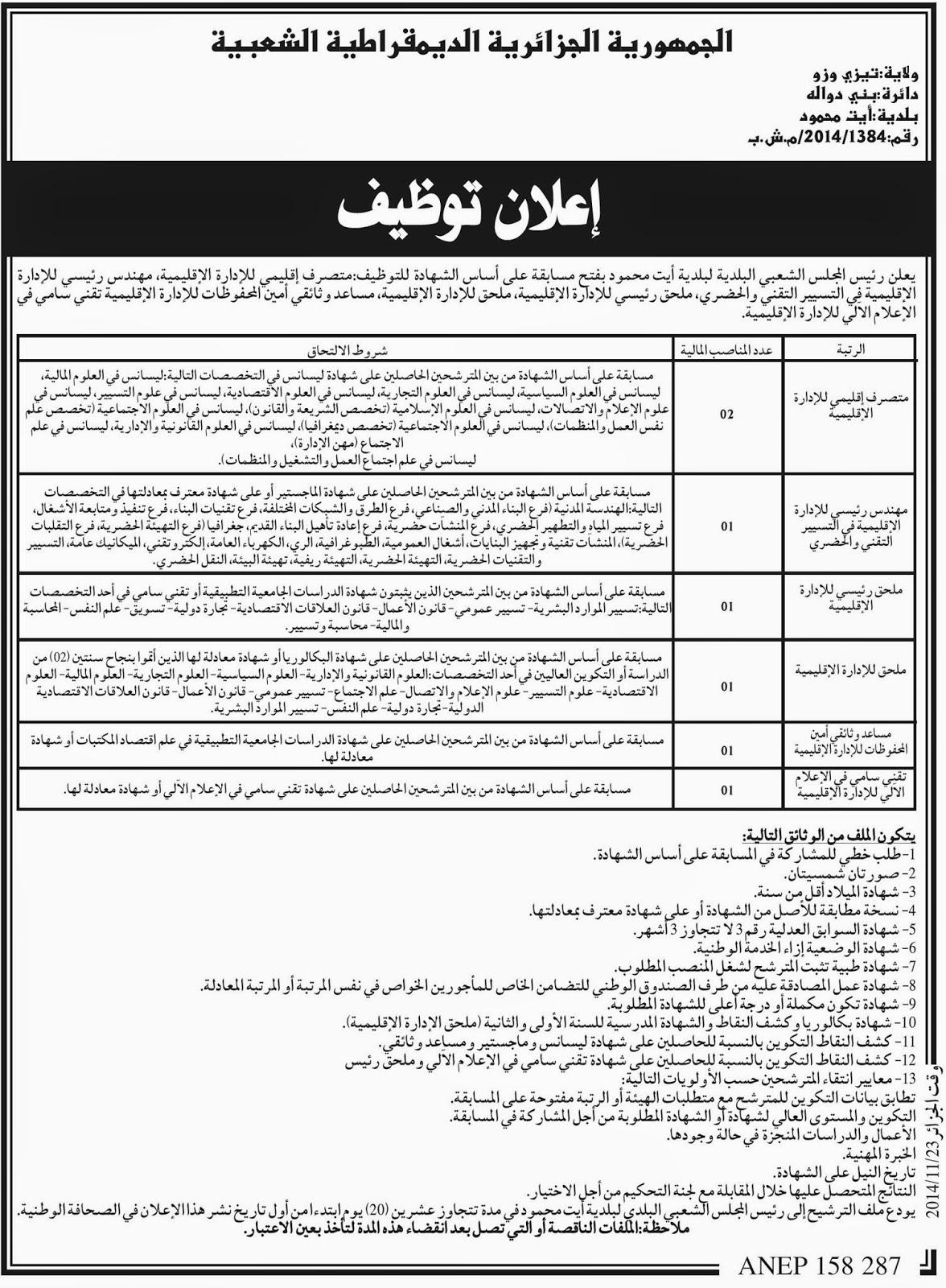إعلان توظيف بلدية آيت محمد ولاية تيزي وزو