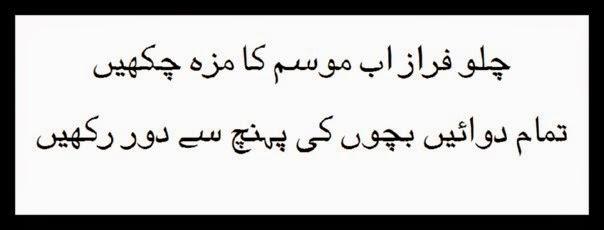 Chalo Faraz Ab Mausam Ka Maza Chakay, Tamaam Dawayian Bachon Ki Pohach Say Durr Rakhey.