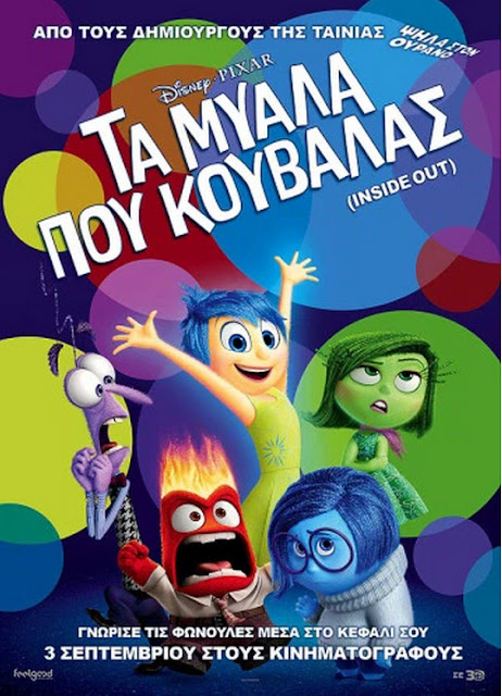 Inside Out - Τα μυαλά που κουβαλάς (2015) tainies online oipeirates
