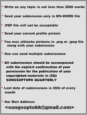 SQ SUBMISSION RULES