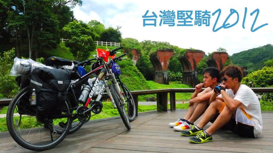 台灣堅騎2012 - 台灣單車環島日記