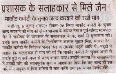 प्रशासक के सलाहकार से मिले भाजपा नेता सत्यपाल जैन - मार्कीट कमेटी के चुनाव जल्द करवाने की रखी मांग।