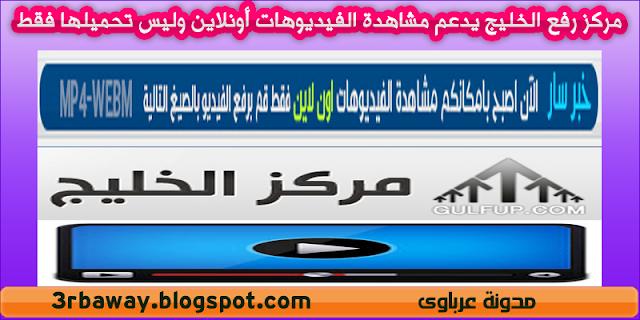 مركز رفع الخليج يدعم مشاهدة الفيديوهات أونلاين وليس تحميلها فقط