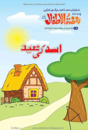 Roza tul atfaal, roza tul atfaal latest, latest islamic magazine for kids, Magazine Read Online or download, jamat ud dawa magazines, true magazines for kids in urdu, kids urdu cartoon kids urdu learning kids urdu jokes kids urdu story kids urdu rhymes kids urdu qaida kids urdu songs kids urdu movies