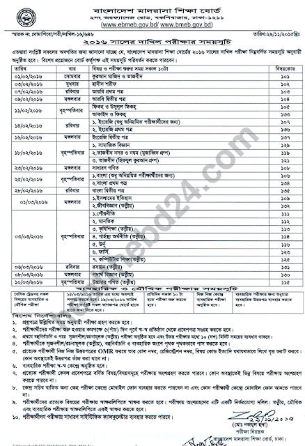 SSC and equivalent Routine 2016 all Education Board Bangladesh ...
