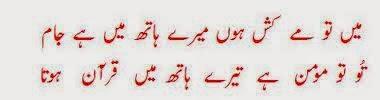 Maikashi SMS Shayari