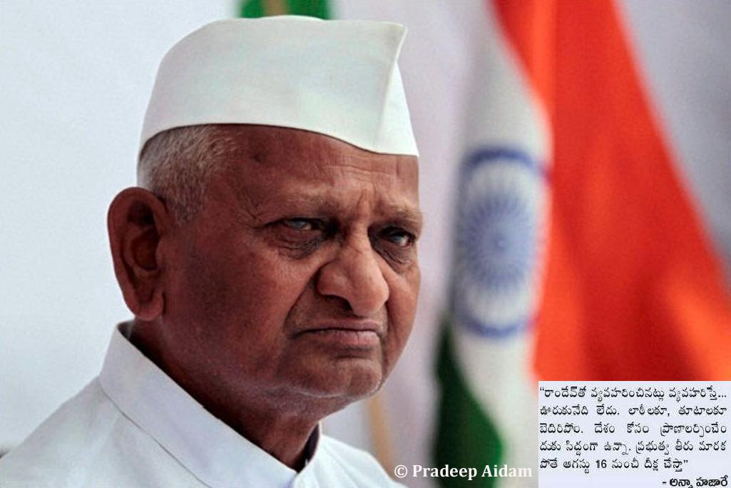 anna hazare 1 Anna hazare powerpoint presentation-1' - download as powerpoint presentation (ppt / pptx), pdf file (pdf), text file (txt) or view presentation slides online.