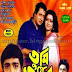 TUMI JE AMAR (1994) CLASSIC BENGALI MOVIE ALL MP3 SONGS FREE DOWNLOAD
