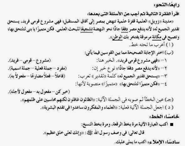 امتحان اللغة العربية محافظة بور سعيد للسادس الإبتدائى نصف العام ARA06-13-P2.jpg