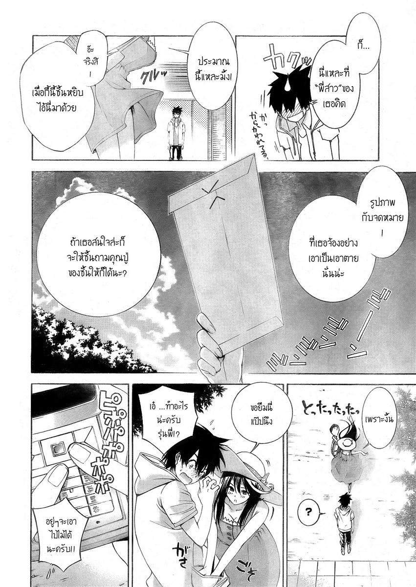 อ่านการ์ตูน Pajama na Kanojo 4 ภาพที่ 15