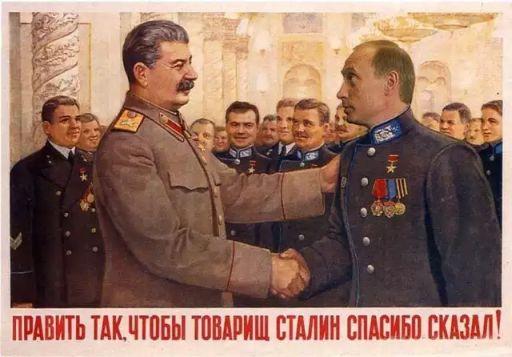 Путин и Сталин плакат