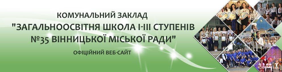 """Комунальний заклад """"Загальноосвітня школа І-ІІІ ступенів №35 Вінницької міської ради"""""""