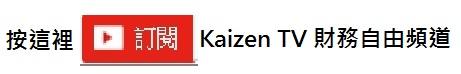 Kaizen TV 財務自由頻道