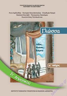 http://ebooks.edu.gr/new/books-pdf.php?course=DSDIM-F102