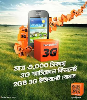 banglalink 3G Handset Huawei Ascend y210 at 3000TK & 2GB data bonus!