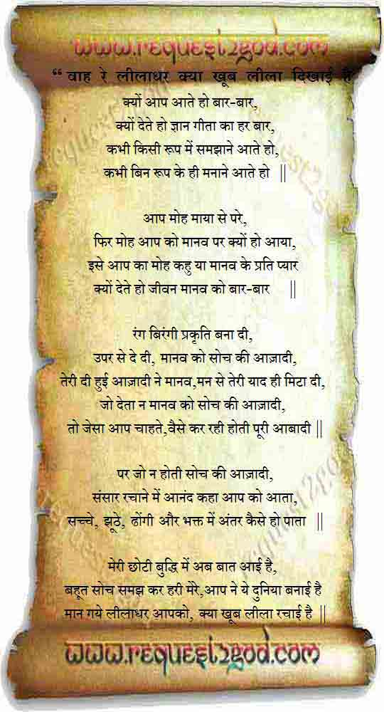 Devotional Poem in Hindi-why god gave us power to think-Ancient-manuscripts