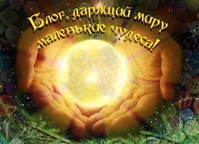 Награда от Елены Мироновой