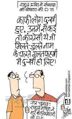 rahul gandhi cartoon, rahul dravid cartoon, cricket cartoon, congress cartoon, indian political cartoon, Sports Cartoon, up election cartoon, assembly elections 2012 cartoons
