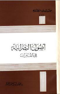 حمل كتاب أصول النصرانية في الميزان - محمد المسير
