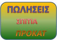 ΠΡΟΚΑΤ ΣΠΙΤΙΑ