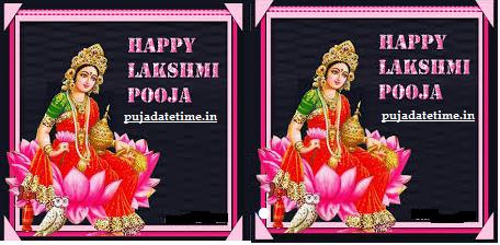 Kojagari pooja ,লক্ষ্মী পূজা , लख्मी पूजा