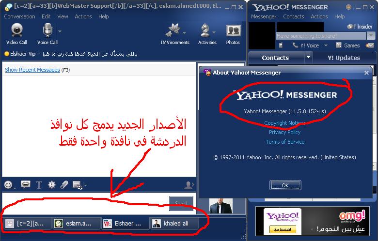 تحميل برنامج الياهو ماسنجر الجديد 2012 مجانا حمل برنامج ياهو Yahoo Messenger