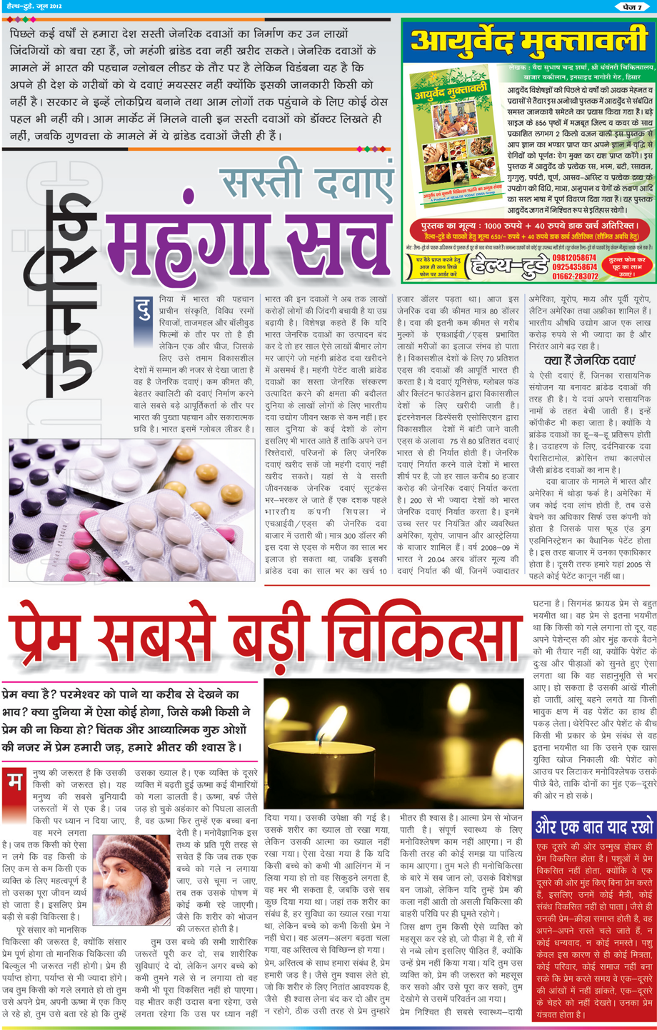 ayurveda books hindi generic medicine india