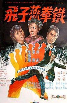 Puños Vengadores (1972)