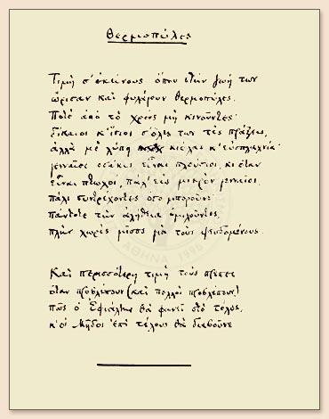 Θερμοπύλες // Αρχείο Καβάφη › Χειρόγραφα