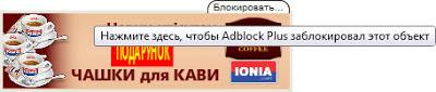 блокировка рекламы в браузере Firefox, вкладка заблокировать