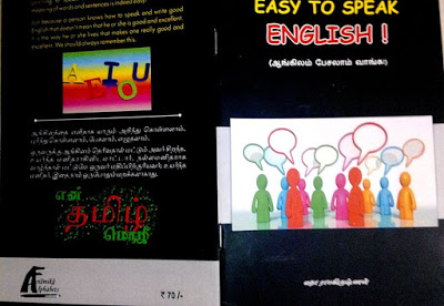BOOK FROM ANAAMIKAA ALPHABETS