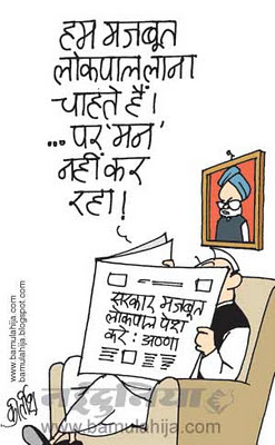 manmohan singh cartoon, India against corruption, jan lokpal bill cartoon, anna hazare cartoon, indian political cartoon, corruption in india