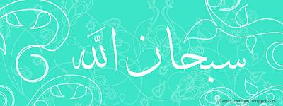 http://1.bp.blogspot.com/-hBA_z_0axL8/UENXft5f1YI/AAAAAAAAAv0/NGbsEUG04iU/s1600/SubhanAllah_ISLAMIC_COVERPHOTO.jpg
