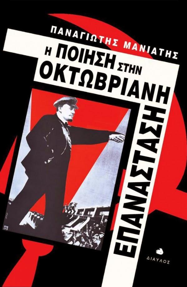Η Ποίηση Στην Οκτωβριανή Επανάσταση