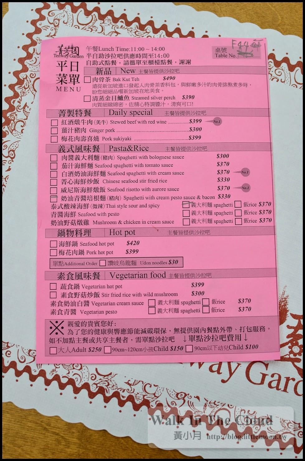 菁芳園平日菜單