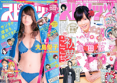 Big Comic Spirits 2011 No.03-06