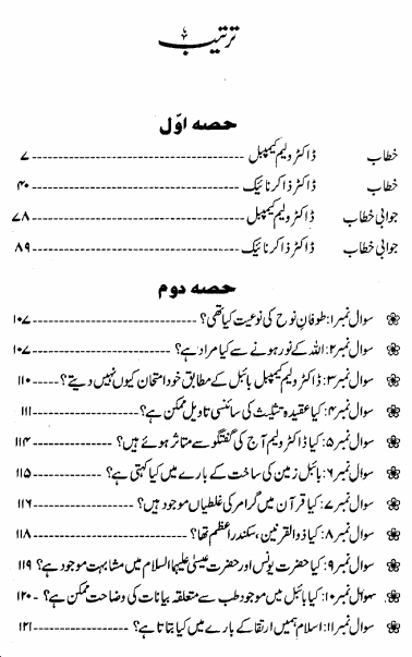 Bible Aur Qur'an pdf Urdu book