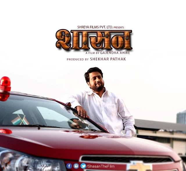 shasan marathi movie 2016