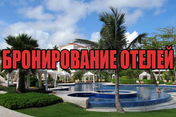 Забронировать отель лучшие предложения по самым популярным направлениям | hotel Reservations