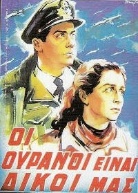 Oi ouranoi einai dikoi mas - Οι ουρανοί είναι δικοί μας (1953) ταινιες online seires xrysoi greek subs
