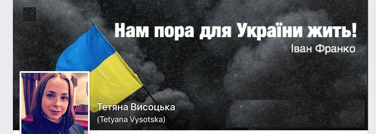 Тетяна Висоцька. Незалежний журналіст