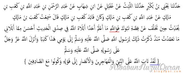 Quran Surat at Taubah[9] ayat 117-119|Penjelasan