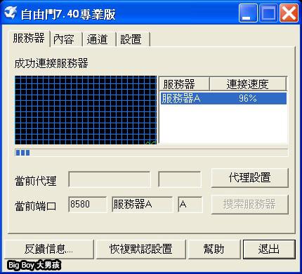 PC軟件-自由門