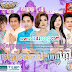 Town Production CD Vol 51 [Happy Khmer New Year 2014]