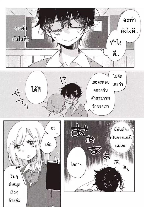 Meguro-san wa hajimete janai - หน้า 5