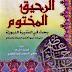 الرحيق المختوم لـ صفى الرحمن المباركفوري
