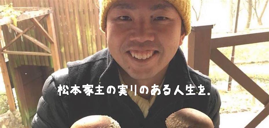 松本家主の実りのある人生を。